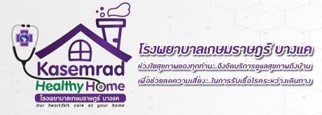 Kasemrad @Home อยู่ที่ไหน...เราก็รักษาได้