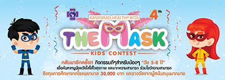 KASEMRAD HEALTHY KIDS 2017