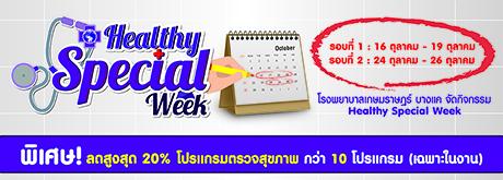 Healthy Special Week
