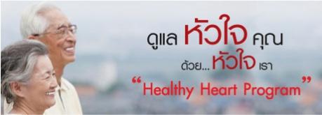 โปรแกรมตรวจสุขภาพหัวใจ Healthy Heart Program