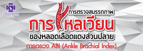การตรวจ ABI