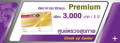 บัตรสมาชิก Premium