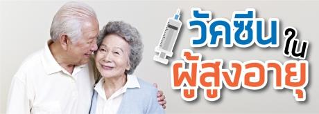 วัคซีนป้องกันโรคสำหรับผู้ใหญ่อายุ50ปี