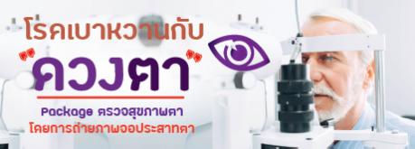 แพ็กเกจตรวจสุขภาพตา โดยการถ่ายภาพจอประสาทตา