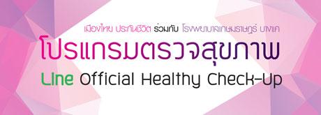 โปรแกรมเมืองไทย Line Official Healthy Check-up 19 รายการ