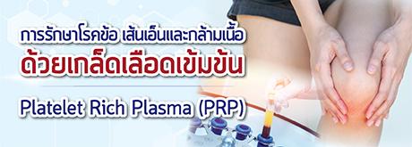 PRP การรักษาโรคข้อ เส้นเอ็นและกล้ามเนื้อ ด้วยเกล็ดเลือดเข้มข้น