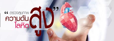 โปรแกรมตรวจสุขภาพความดันโลหิตสูง+ABI