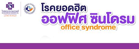 โรคยอดฮิต #ออฟฟิศซินโดรม (office syndrome)