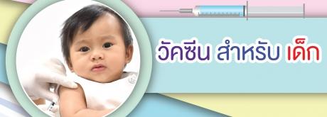วัคซีน สำหรับเด็ก