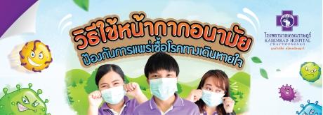 การใช้หน้ากากอนามัยป้องกันการแพร่เชื้อโรคทางเดินหายใจ