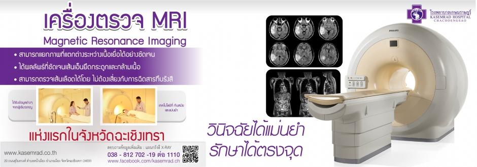 เครื่องตรวจ MRI