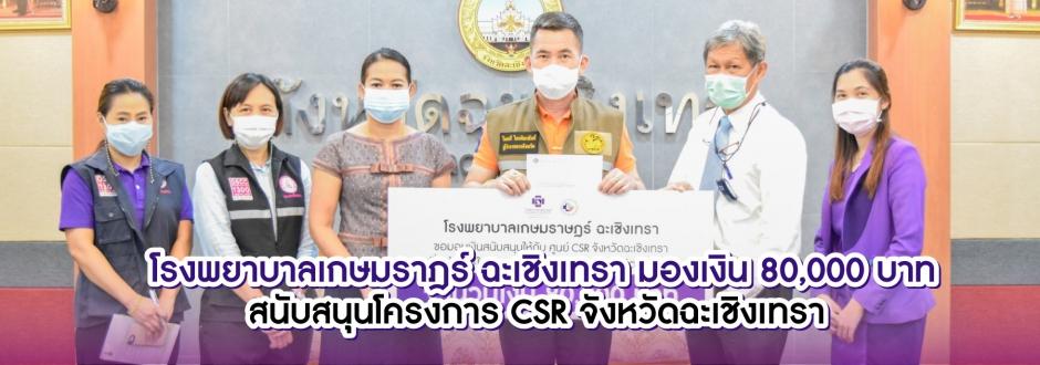 มอบเงิน CSR ฉะเชิงเทรา