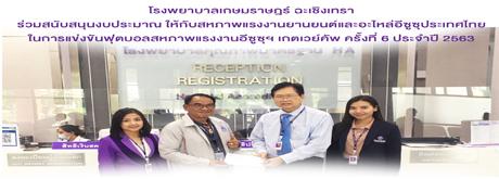 โรงพยาบาลเกษมราษฎร์ ฉะเชิงเทรา ได้ร่วมสนับสนุนงบประมาณ จำนวนเงิน 10,000 บาท ให้กับสหภาพแรงงานยานยนต์และอะไหล่อีซูซุประเทศไทย