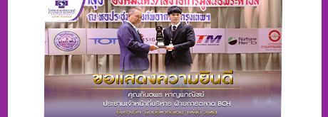 ขอแสดงความยินดี คุณกันตพร หาญพาณิชย์ ประธานเจ้าหน้าที่บริหาร ฝ่ายการตลาด BCH รับรางวัล