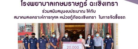 โรงพยาบาลเกษมราษฎร์ ฉะเชิงเทราได้มอบเงินสนับสนุนงบประมาณ 20,000 บาท ให้กับสมาคมสงเคราะห์การกุศล