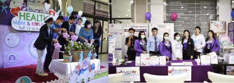 กิจกรรม Healthy Mom&Kids; Fair 2020