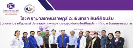 ประธานสหภาพแรงงานยานยนต์และอะไหล่อีซูซุประเทศไทย พร้อมคณะกรรมการสหภาพแรงงานยานยนต์และอะไหล่อีซูซุประเทศไทย ได้เข้าพบปะพูดคุยกับ นพ.ธวัชชัย วานิชกร ผู้อำนวยการใหญ่โรงพยาบาลเกษมราษฎร์