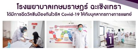 ฉีดวัคซีนป้องกัน Covid-19 ให้กับบุคลากรทางการแพทย์