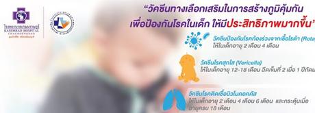 แพคเกจวัคซีนเด็ก