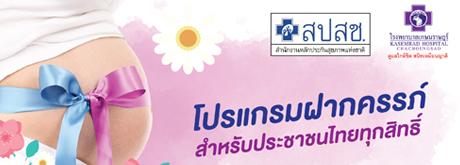 โปรแกรมฝากครรภ์สำหรับประชาชนไทยทุกสิทธิ์