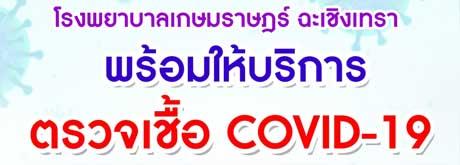 แพ็กเกจตรวจหาเชื้อ COVID-19