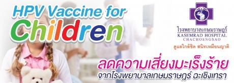 แพ็กเกจวัคซีนป้องกันมะเร็งปากมดลูกสำหรับเด็ก