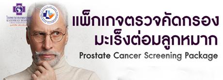 แพ็กเกจจรวจคัดกรองมะเร็งต่อมลูกหมาก