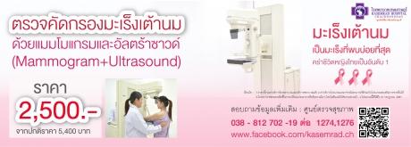 โปรแกรมตรวจคัดกรองมะเร็งเต้านมด้วยเครื่อง Mammogram + Ultrasound