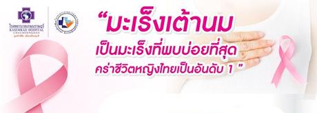 แพคเกจตรวจสุขภาพมะเร็งเต้านม