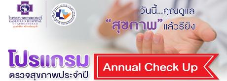 โปรแกรมตรวจตรวจสุขภาพประจำปี Snnual Check UP