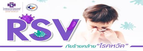 "RSV ภัยร้ายคล้าย""โรคหวัด"