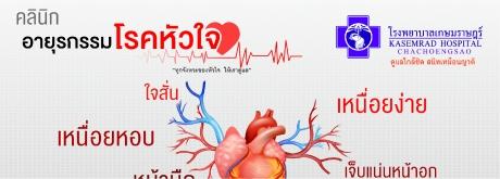 โปรแกรมตรวจสุขภาพหัวใจ