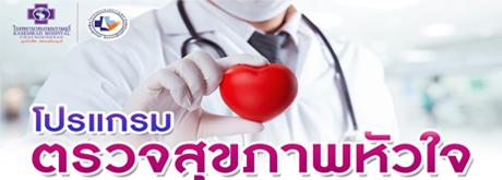 โปรแกรมตรวจสุขภาพหัวใจ (วิ่งสายพาน)