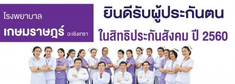 โรงพยาบาลเกษมราษฎร์ ฉะเชิงเทรา ยินดีรับประกันสังคมปี 2560