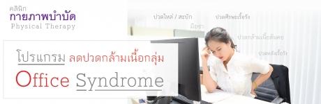 โปรแกรมลดปวดกล้ามเนื้อกลุ่ม Office Syndrome