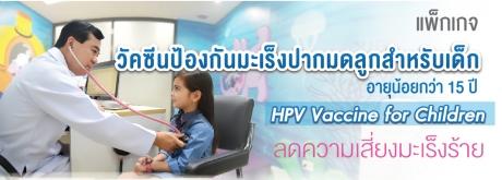 วัคซีนป้องกัน มะเร็งปากมดลูกสำหรับเด็ก