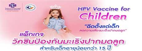 แพ็กเกจวัคซีนป้องกันมะเร็งปากมดลูก สำหรับเด็กอายุน้อยกว่า 15 ปี