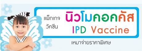 แพ็กเกจ วัคซีนนิวโมคอคคัส (IPD Vaccine)