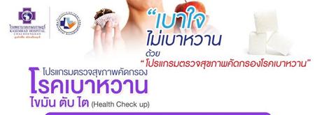 โปรแกรมตรวจสุขภาพคัดกรองโรคเบาหวาน ไขมัน ตับ ไต