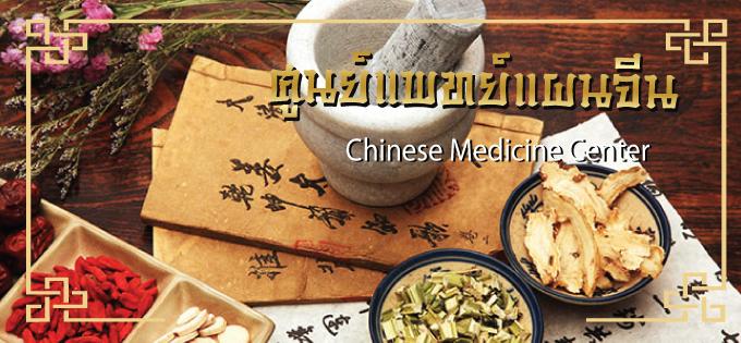 ศูนย์แพทย์แผนจีน