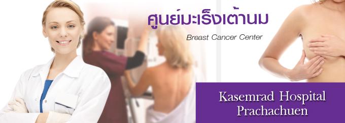 ศูนย์มะเร็งเต้านม