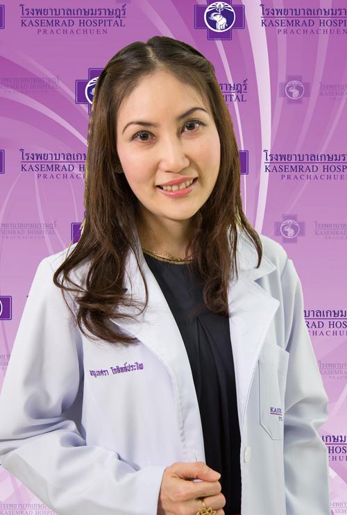 แพทย์หญิงเกศรา โกสัลล์ประไพ