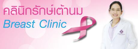 คลินิกรักษ์เต้านม Breast Clinic