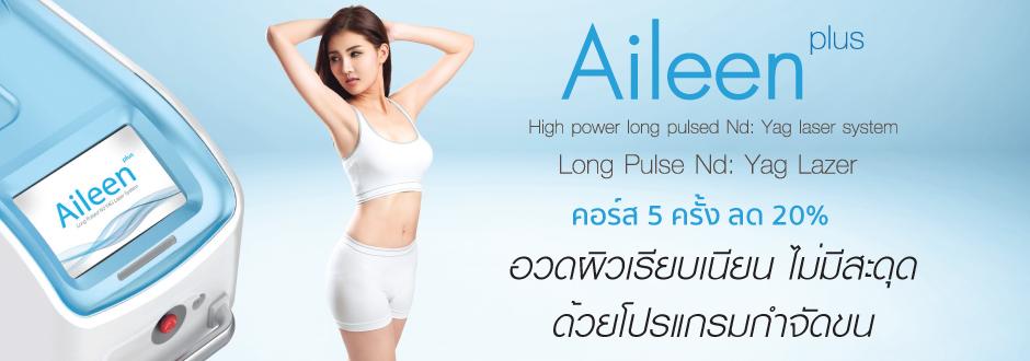 Aileen Plus รักษาริ้วรอยเหี่ยวย่น ยกกระชับหน้า กำจัดขน หนวดเครา ขนอ่อน รักษาเส้นเลือดขอด เส้นเลือดฝอย