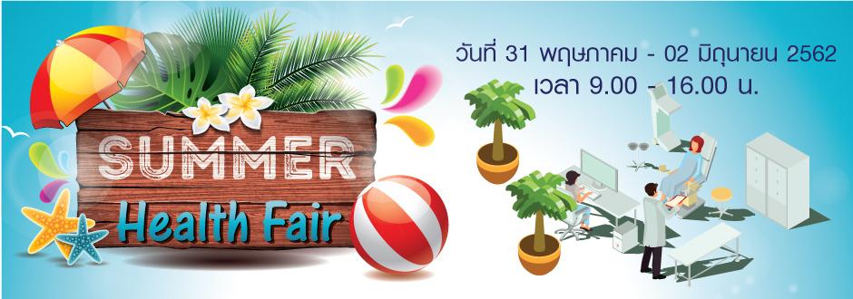 Summer Health Fair 2019