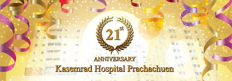 เนื่องในโอกาส ครบรอบ 21 ปี โรงพยาบาลเกษมราษฎร์ ประชาชื่น