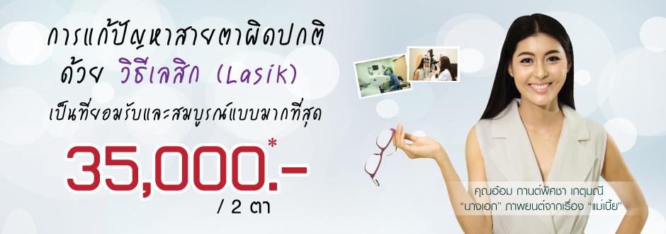 การแก้ปัญหาสายตาผิดปกติ ด้วย วิธีเลสิก (Lasik)