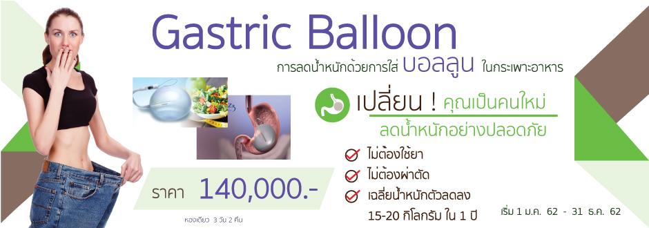 Gastric Balloon การลดน้ำหนักด้วยการใส่ บอลลูน ในกระเพาะอาหาร