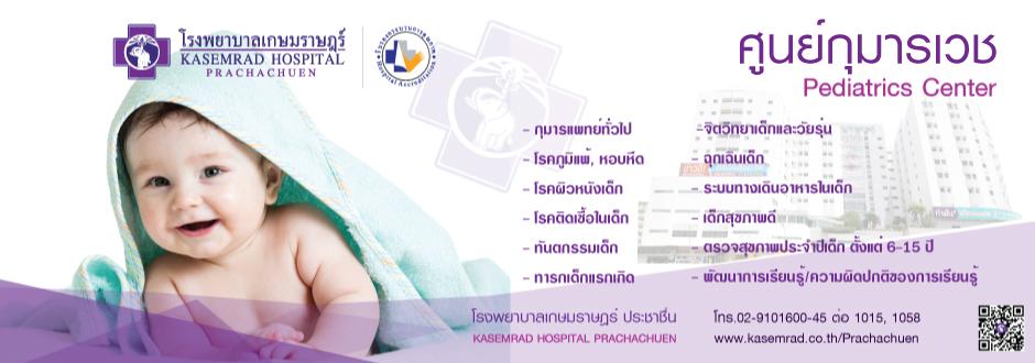 ศูนย์เด็กครบวงจร Pediatrics Center