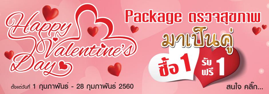 Package ตรวจสุขภาพวัน Valentine's Day มาเป็นคู่ ซื้อ 1 รับฟรี 1
